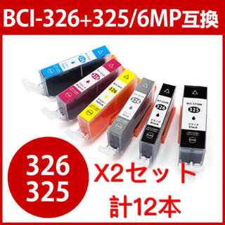 BCI-326+325/6MP 6色x2セット