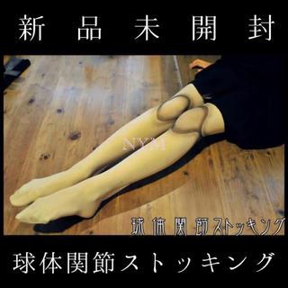 Angelic Pretty - 激レア新品未開封タブロヲ球体関節ストッキング