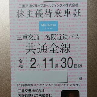 三重交通 株主乗車証(6ヶ月•定期タイプ)(鉄道乗車券)