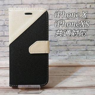 バイカラー 白&黒 iphoneX、iphoneXS共通対応 手帳型ケース A3(iPhoneケース)