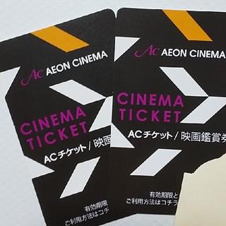 イオン(AEON)のイオンシネマACチケット  2枚(その他)