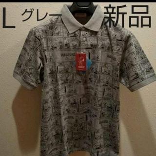 スヌーピー(SNOOPY)のスヌーピーピーナッツ ポロシャツ新品タグ付 ゴルフ テニス スポーツに(ポロシャツ)