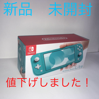 Nintendo Switch Lite ターコイズ(家庭用ゲーム機本体)