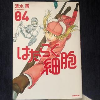 はたらく細胞 04(青年漫画)