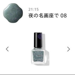 シセイドウ(SHISEIDO (資生堂))の資生堂 ピコ 夜の名画座で (その他)