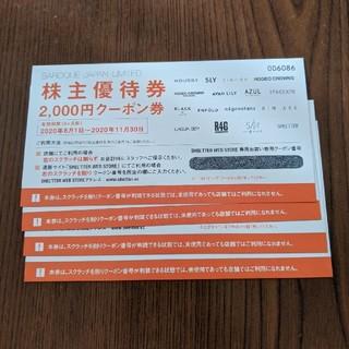 アズールバイマウジー(AZUL by moussy)のバロックジャパ 株主優待券 8000円分 moussy RODEO CROWNS(ショッピング)