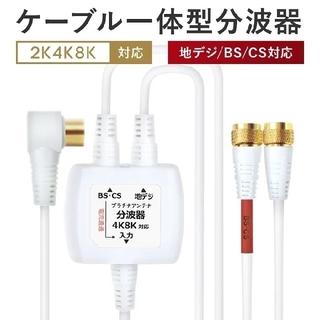 送料無料!中古 ケーブル一体型分波器   1.5m 0.3m 4K  (映像用ケーブル)