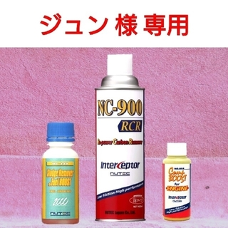 ジュン 様 専用  NUTEC NC-220 , 900 , 202 セット(メンテナンス用品)