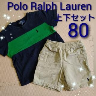 POLO RALPH LAUREN - Polo Ralph Lauren ポロラルフローレン パンツ Tシャツ