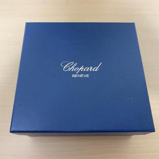 ショパール(Chopard)のショパール chopard 時計 箱(腕時計(アナログ))