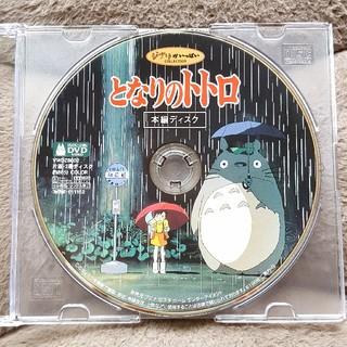 ジブリ(ジブリ)のとなりのトトロ正規品DVD('88徳間書店、ジブリ)(アニメ)