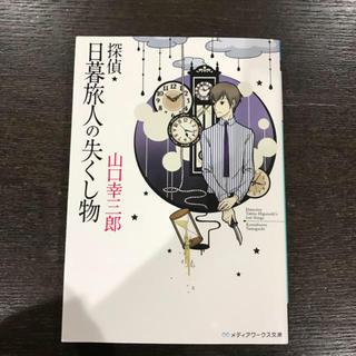 アスキーメディアワークス(アスキー・メディアワークス)の日暮旅人シリーズ 1巻〜4巻 山口幸三郎(文学/小説)