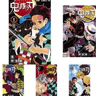 鬼滅の刃 全巻 1-19巻 新品セット