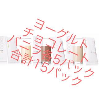 ニュースキン★TR90シェイク★ヨーグルト、チョコ、バニラのトライアルセット×5(プロテイン)