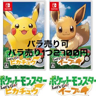 ニンテンドースイッチ(Nintendo Switch)のレッツゴーピカチュウ&レッツゴーピカチュウ(家庭用ゲーム機本体)