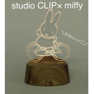 スタディオクリップ(STUDIO CLIP)のミッフィー × studioCLIP LEDアクリルスタンド(キャラクターグッズ)
