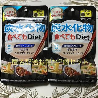 炭水化物食べても Diet  お得な2個セット 未開封(ダイエット食品)