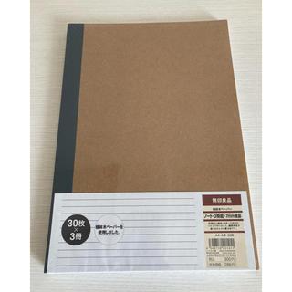 ムジルシリョウヒン(MUJI (無印良品))の無印良品 A4ノート 3冊セット(ノート/メモ帳/ふせん)