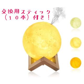 交換スティック(10本付き! 月 ランプ アロマ 加湿器 ムーンランプ(アロマポット/アロマランプ/芳香器)