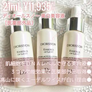 Dior - 【3本11,935円分】ディオールスノー エッセンスオブライト 医薬部外品
