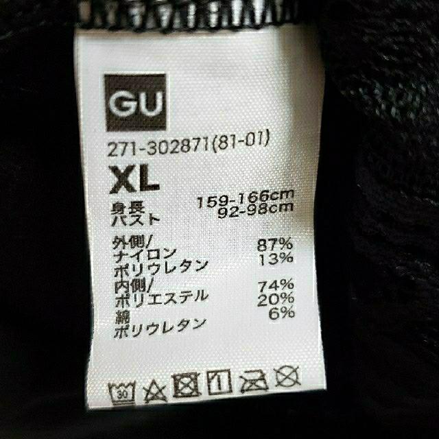 GU(ジーユー)のGU ブラフィールレーシーキャミソール XL レディースの下着/アンダーウェア(その他)の商品写真