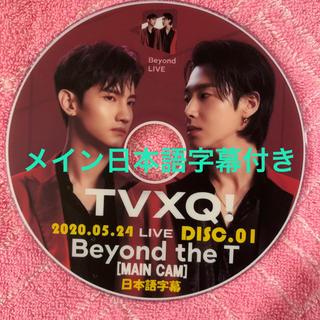 東方神起 Beyond the T DVD メイン日本語字幕ありです(K-POP/アジア)