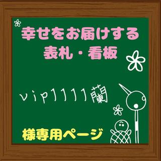 表札・看板(ウェルカムボード)