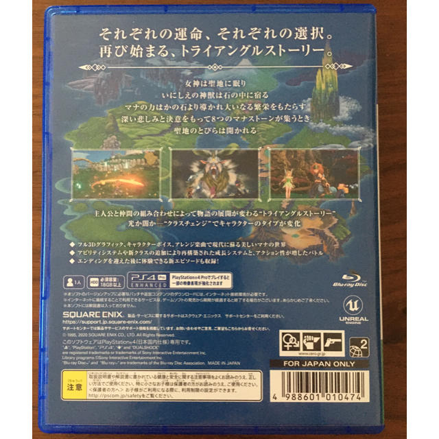 PlayStation4(プレイステーション4)の【アヴリル様専用】聖剣伝説3 トライアルズ オブ マナ PS4 エンタメ/ホビーのゲームソフト/ゲーム機本体(家庭用ゲームソフト)の商品写真