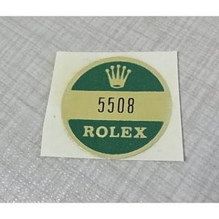 ロレックス(ROLEX)の社外品補修用 サブ Ref.5508 シール1枚(その他)