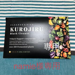 FABIUS - KUROJIRU Black Cleanse