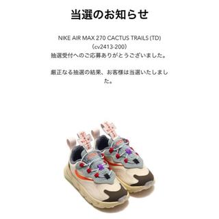 ナイキ(NIKE)のnike air max 270 cactus trails TD 9 ナイキ(スニーカー)