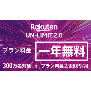 ラクテン(Rakuten)の楽天モバイル un-limit アクティベート(その他)