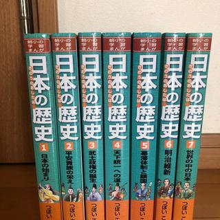 アサヒシンブンシュッパン(朝日新聞出版)の日本の歴史 全①-⑦巻まとめて!!(語学/参考書)