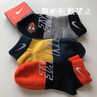 ナイキ(NIKE)のNIKEロゴ ツートンカラー キッズ ショートソックス21〜23cm 3足(靴下/タイツ)