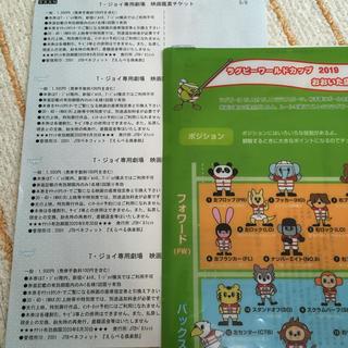 Tジョイ専用劇場 映画鑑賞チケット 4枚組 6月末まで ②(その他)