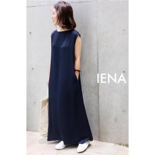 IENA - 新品タグ付⭐️IENA サテンロングワンピース ネイビー
