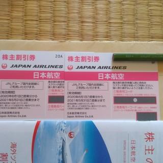 ジャル(ニホンコウクウ)(JAL(日本航空))のJAL株主優待券 2枚(航空券)