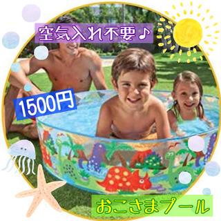 空気入れ不要!子ども用プール ダイノスナップセットプール 簡単 おうち遊びに(ベビージム)