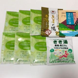 バスソルト まとめ売り(入浴剤/バスソルト)