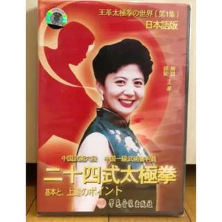 【マサさん専用】24式太極拳 DVD1枚(スポーツ/フィットネス)