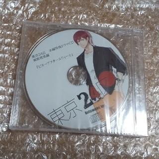 東京24区 特典ドラマCD 東郷遊馬編(アニメ)