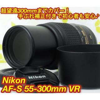 Nikon - ★1本持っておきたい手ぶれ補正超望遠♪☆ニコン AF-S 55-300mm★