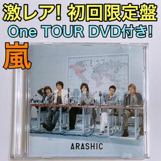 嵐 - 激レア! 嵐 ARASHIC 初回限定盤 One DVD付き! 訳あり 大野智