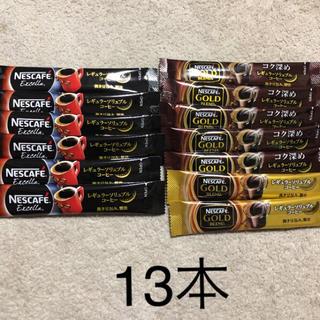 ネスレ(Nestle)のコーヒースティック13本(コーヒー)