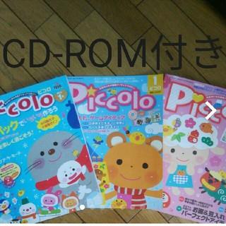 ガッケン(学研)のPiccoro ピコロ 2013年2014年2015年1月号 CD-ROM3枚(語学/参考書)