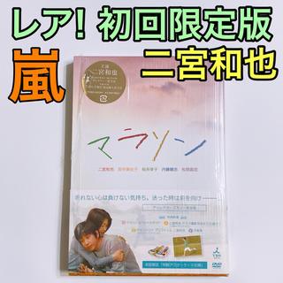 嵐 - レア! マラソン DVD 初回限定版 美品! 嵐 二宮和也 TOKIO 松岡昌宏