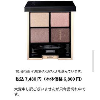 SUQQU - 新品 SUQQU デザイニングカラーアイズ 01 優芍薬