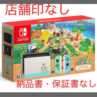 Nintendo Switch - ニンテンドースイッチ あつまれ どつぶつの森セット あつ森 同梱版