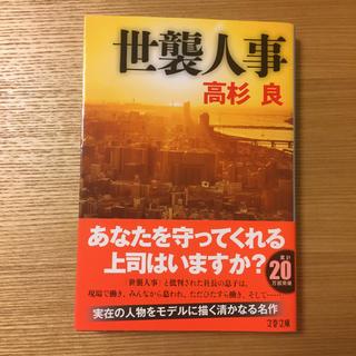 ブンゲイシュンジュウ(文藝春秋)の世襲人事(文学/小説)