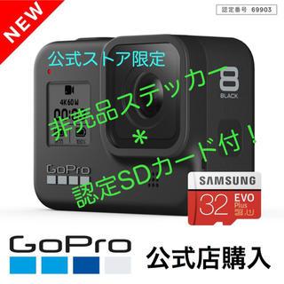 ゴープロ(GoPro)のGoPro HERO8 ブラック新品☆認定SDカード・ステッカー付き 公式店購入(ビデオカメラ)